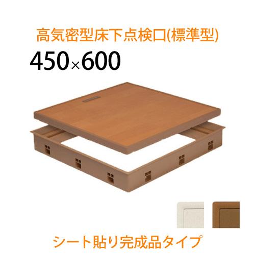 城東テクノ 高気密型床下点検口(標準型) 「シート貼り完成品タイプ」 <450×600タイプ> 床下 防腐 バリアフリー 安心 安全 簡単施工