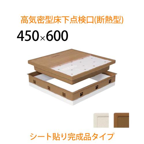 城東テクノ 高気密型床下点検口(断熱型) 「シート貼り完成品タイプ」 <450×600タイプ> 床下 防腐 バリアフリー 安心 安全 簡単施工