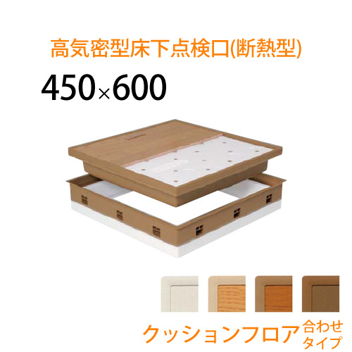城東テクノ 高気密型床下点検口(断熱型) 「クッションフロア合わせタイプ」 <450×600タイプ> ※厚さ1.8~2mmに対応 床下 防腐 バリアフリー 安心 安全 簡単施工