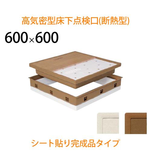 城東テクノ 高気密型床下点検口(断熱型) 「シート貼り完成品タイプ」 <600×600タイプ> 床下 防腐 バリアフリー 安心 安全 簡単施工