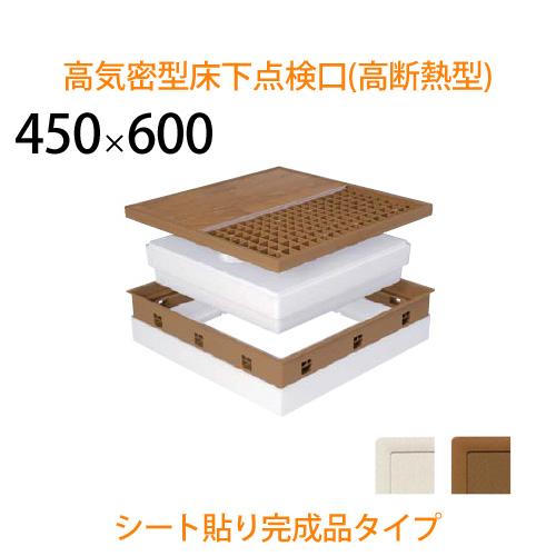 城東テクノ 高気密型床下点検口(高断熱型) 「シート貼り完成品タイプ」 <450×600タイプ> 床下 防腐 バリアフリー 安心 安全 簡単施工