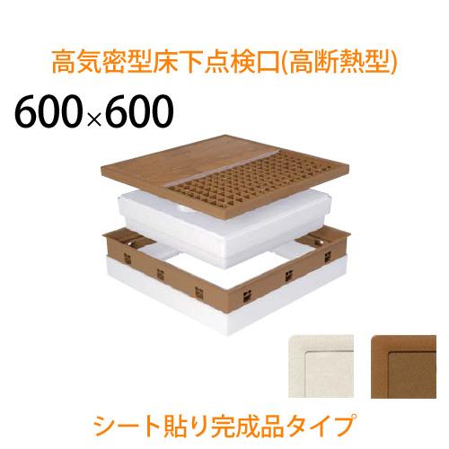 城東テクノ 高気密型床下点検口(高断熱型) 「シート貼り完成品タイプ」 <600×600タイプ> 床下 防腐 バリアフリー 安心 安全 簡単施工