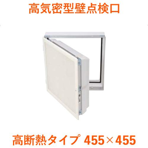 城東テクノ 高気密型壁点検口 「高断熱タイプ 455×455」 <1セット> 外寸:471mm×471mm パイプスペース 配管 配線 丁番タイプ 断熱材 一体型 リフォーム