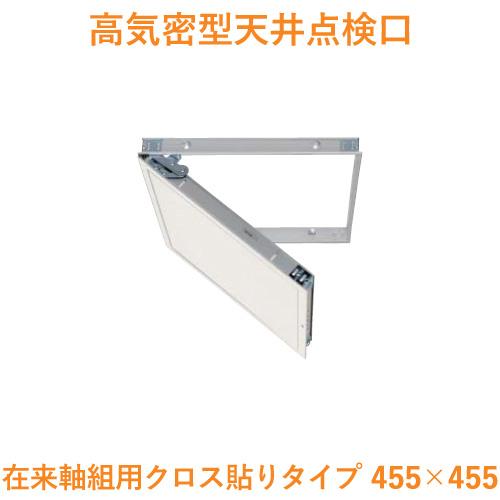 城東テクノ 高気密型天井点検口クロス貼りタイプ「在来軸組用455×455」 <1台> 外寸:466mm×466mm 在来工法 ダクト 配管 配線 気密 一体型 リフォーム 簡単施工