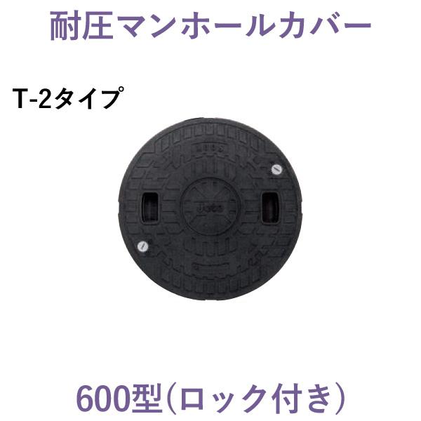 城東テクノ 耐圧マンホールカバー 宅内用 「T-2タイプ600型(ロック付き)」 <1枚入り> 樹脂 外構 蓋 耐荷重2トン リフォーム