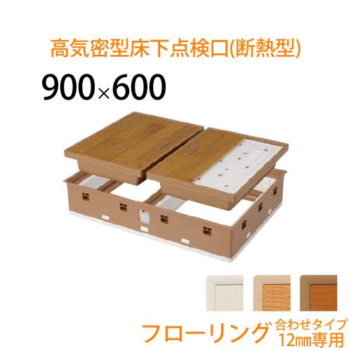 城東テクノ 高気密型床下点検口(断熱型) 「フローリング合わせタイプ板厚12mm専用」 <900×600タイプ> 床下 防腐 バリアフリー 安心 安全 簡単施工 大型
