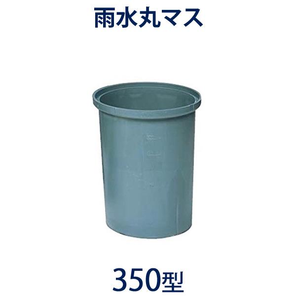 城東テクノ 雨水丸マス 「350型」 <3個入り> 宅内用 樹脂 外構 桝 枡 配管 360度 リフォーム 軽量