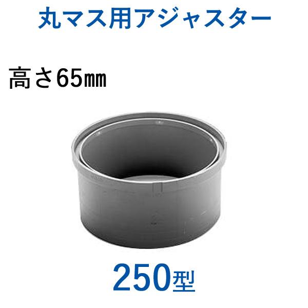 城東テクノ 丸マス用アジャスター 「250型 高さ65mm」 <12個入り> 部材 樹脂 外構 桝 枡 リフォーム 軽量