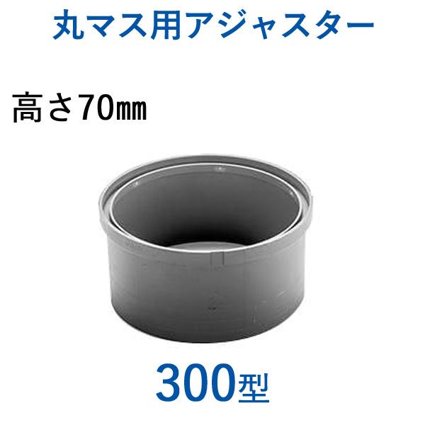 城東テクノ 丸マス用アジャスター 「300型 高さ70mm」 <12個入り> 部材 樹脂 外構 桝 枡 リフォーム 軽量