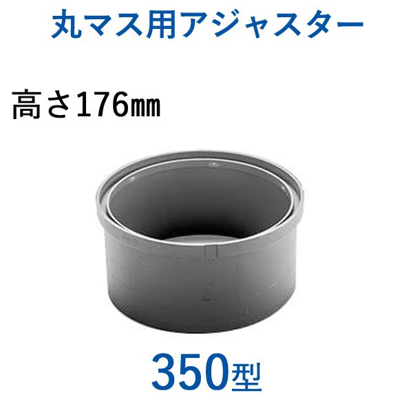 城東テクノ 丸マス用アジャスター 「350型 高さ176mm」 <5個入り> 部材 樹脂 外構 桝 枡 リフォーム 軽量