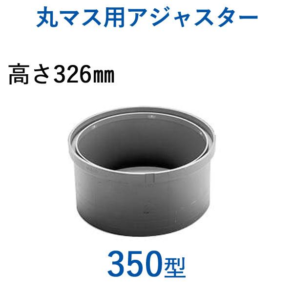 城東テクノ 丸マス用アジャスター 「350型 高さ326mm」 <3個入り> 部材 樹脂 外構 桝 枡 リフォーム 軽量
