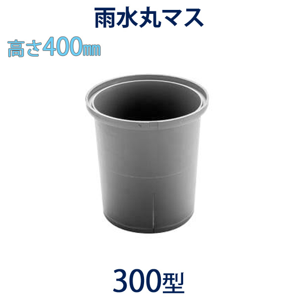 城東テクノ 雨水丸マス 「300型 高さ400mm」 <5個入り> 宅内用 樹脂 外構 桝 枡 配管 360度 リフォーム 軽量