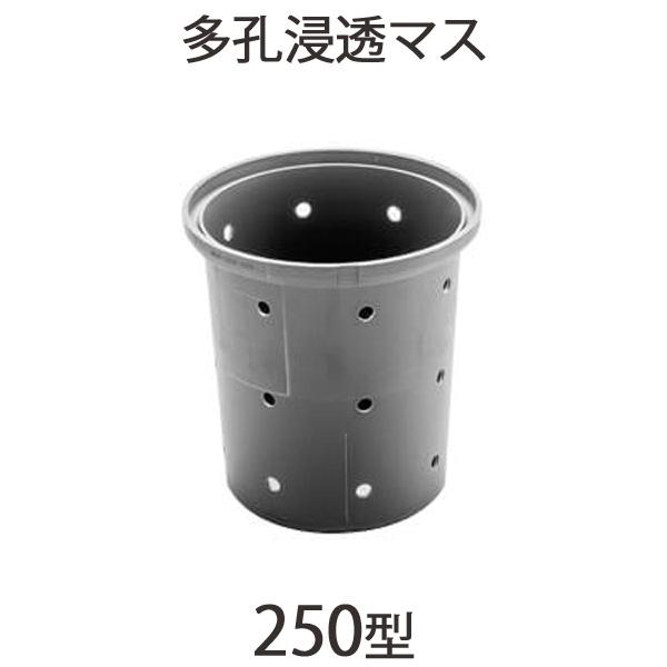 城東テクノ 多孔浸透マス 「250型」 <5個入り> 宅内用 樹脂 外構 桝 枡 配管 360度 リフォーム 軽量 穴あき