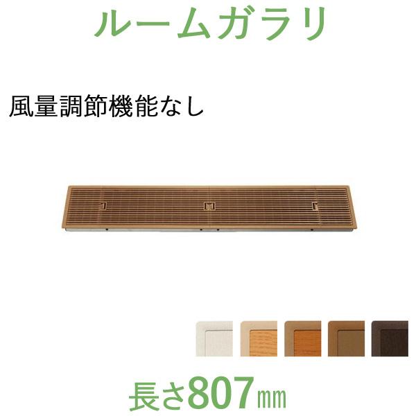 城東テクノ ルームガラリ 「風量調節機能なし 長さ807mm」 <2セット入り> 基礎気密化工法用 高強度 高耐久 樹脂