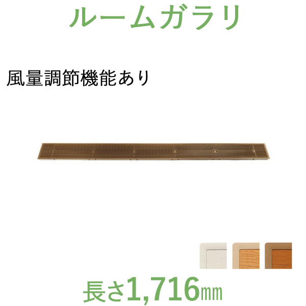 城東テクノ ルームガラリ 「風量調節機能あり 長さ1,716mm」 <2セット入り> 基礎気密化工法用 高強度 高耐久 樹脂