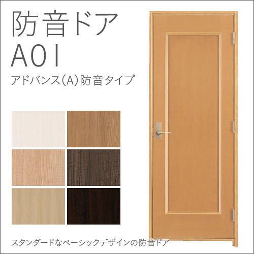 Daiken Co. Soundproofed Doors The Advanced (A) Soundproof Type A01 755  Width / Width 780 U0027 Door, Frame, 見切, Lever And Corresponding To The  Ding Set Custom ...