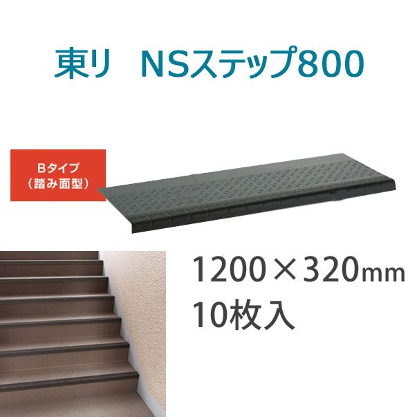 東リ 防滑性階段用床材(屋外仕様) 「NSステップ800」 Bタイプ踏み面型 1200mmタイプ 10枚セット