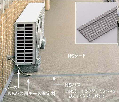 東リ エアコン室外機排水用溝材 「NSパス」 20m巻