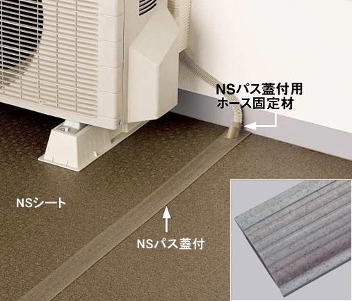 東リ エアコン室外機排水用溝材 「NSパス蓋付」 20m巻