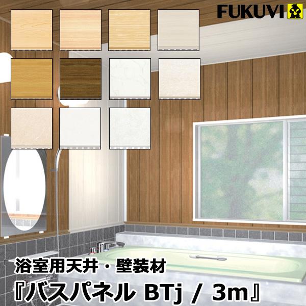 浴室用天井・壁装材 「バスパネルBTj 坪セット(1.92m)」(2) 有効幅200mm<12色> フクビ化学 【バスパネル/バスリブ】