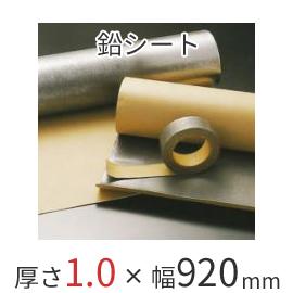 防音シート オンシャット鉛遮音シート/1.0mm [鉛1.0mm×幅920mm×長さ5m] 便利な粘着付きタイプ 【強力防音&放射線防護に】 【送料無料】三井金属エンジニアリング製