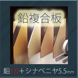 【着後レビューで選べる特典】 オンシャット鉛複合板/1.0mm [鉛1.0mm+シナベニヤ5.5mm] 910mm×1820mm 【強力防音&放射線防護に】 【10枚以上で送料無料】 三井金属エンジニアリング製
