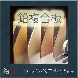 【着後レビューで選べる特典】 オンシャット鉛複合板/1.0mm [鉛1.0mm+ラワンベニヤ5.5mm] 910mm×1820mm 【強力防音&放射線防護に】 【10枚以上で送料無料】 三井金属エンジニアリング製