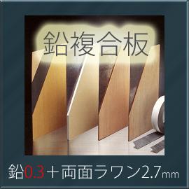 【着後レビューで選べる特典】 オンシャット鉛複合板/0.3mm [鉛0.3mm+両面ラワンベニヤ2.7mm] 910mm×1820mm 【強力防音&放射線防護に】 【10枚以上で送料無料】 三井金属エンジニアリング製