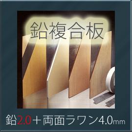 【着後レビューで選べる特典】 オンシャット鉛複合板/2.0mm [鉛2.0mm+両面ラワンベニヤ4.0mm] 910mm×1820mm 【強力防音&放射線防護に】 【10枚以上で送料無料】 三井金属エンジニアリング製