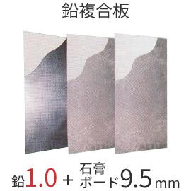 ソフトカーム鉛複合板/1.0mm [鉛1.0mm+石膏ボード9.5mm] 910mm×1820mm 【強力防音&放射線防護に】 【10枚以上で送料無料】 東邦亜鉛製