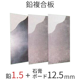 【着後レビューで選べる特典】 ソフトカーム鉛複合板/1.5mm [鉛1.5mm+石膏ボード12.5mm] 910mm×1820mm 【強力防音&放射線防護に】 【10枚以上で送料無料】 東邦亜鉛製