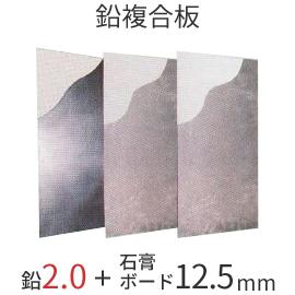 【着後レビューで選べる特典】 ソフトカーム鉛複合板/2.0mm [鉛2.0mm+石膏ボード12.5mm] 910mm×1820mm 【強力防音&放射線防護に】 【10枚以上で送料無料】 東邦亜鉛製