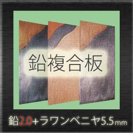 【着後レビューで選べる特典】 ソフトカーム鉛複合板/2.0mm [鉛2.0mm+ラワンベニヤ5.5mm] 910mm×1820mm 【強力防音&放射線防護に】 【10枚以上で送料無料】 東邦亜鉛製