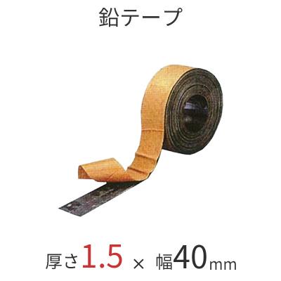 ソフトカーム鉛テープ/1.5mm [厚さ1.5mm×幅40mm×長さ5M] 防音工事やデッドニングに♪【送料無料】