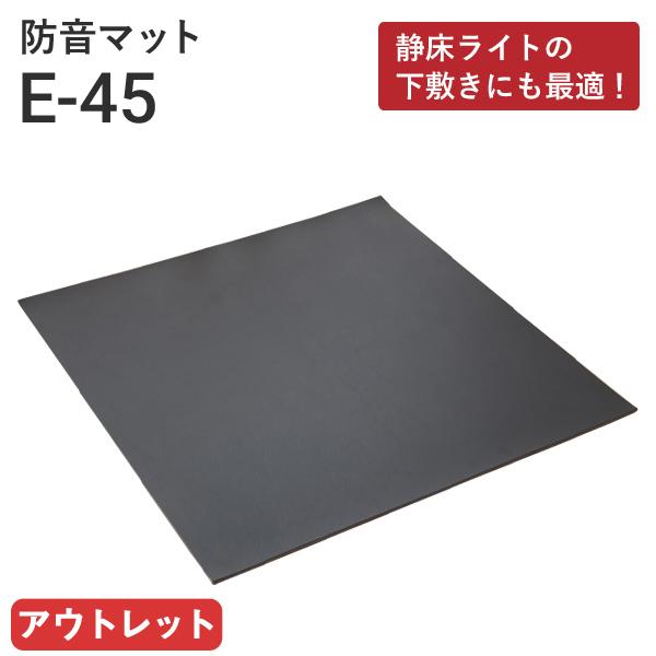 【アウトレット】静床ライトの下敷きに最適!防音マット「サンダムE-45(E45)」(4枚入)