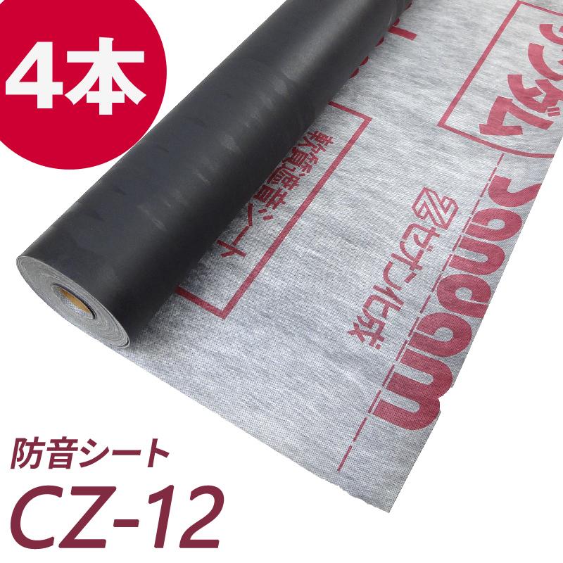 防音シート(遮音シート) サンダムCZ-12(CZ12) 4本セット DIYの防音工事に最適!吸音ボードの下貼りに! 楽器練習 ホームシアター スタジオ 生活音 防音 騒音対策 音響