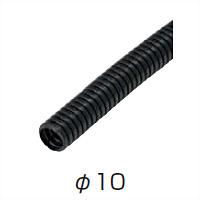 タカショー エクステリアライト用アクセサリー 「電線保護管φ10」 50mリール