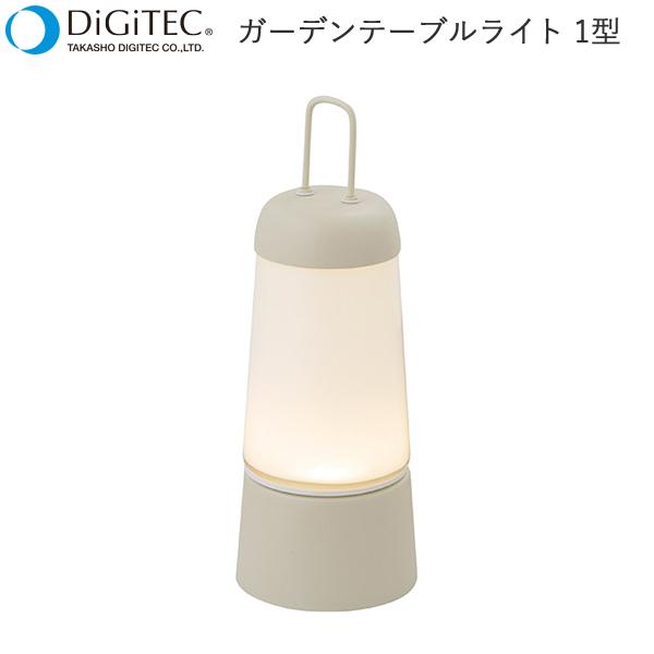 タカショー ガーデンライト 「ガーデンテーブルライト 1型」 <LED:電球色> LEDライト/防雨製/庭の照明 【ローボルトライト(12V)】