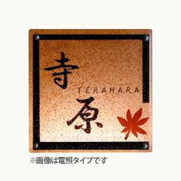 楽天市場 タカショー ガラスサインベーシック ブラウン お好みの表札に 外壁 De Sign 非電照タイプ くらしのもり
