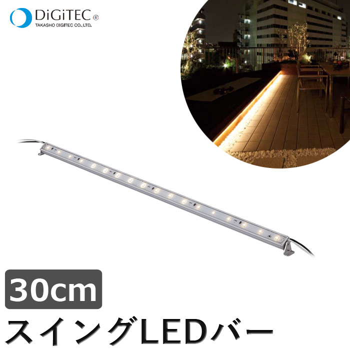 タカショー ライン型LEDライト 『スイングLEDバー 30cm 連結用』 ≪LED1.8W : 白色/電球色≫ ガーデンライト/防雨製/庭の照明 【ローボルトライト(12V)】