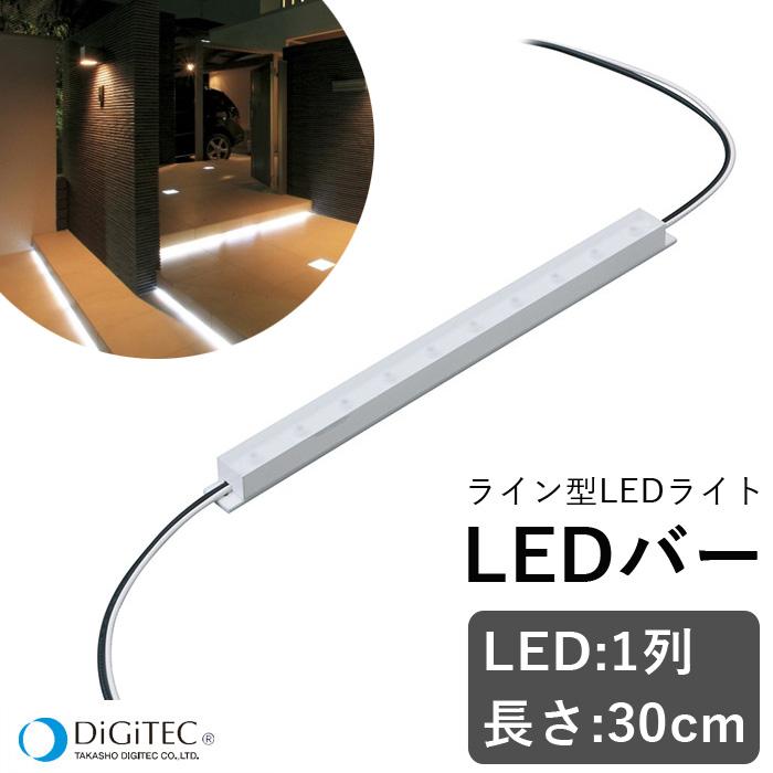 タカショー ライン型LEDライト 「LEDバー 1列 30cm」 連結用/エンド用 ≪LED2.4W : 白/電球色/青≫ ガーデンライト/防雨製/庭の照明 【ローボルトライト(12V)】