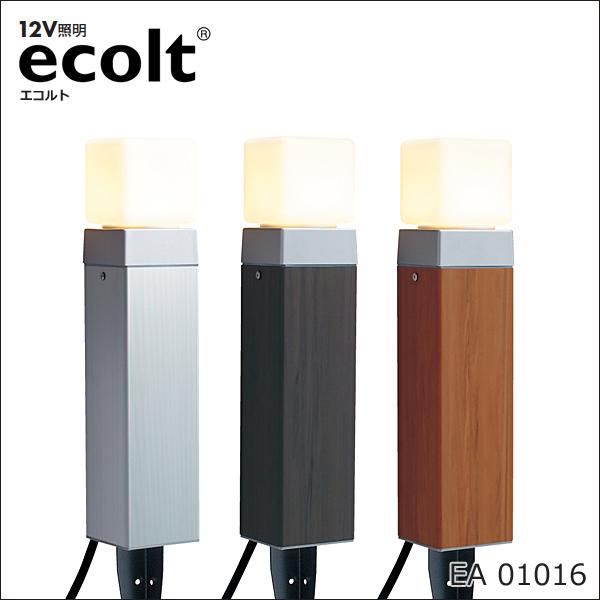 12Vガーデンライト 「エコルトポールライト EA 01016」 LED1.3W(電球色) ドライコーン2個付き 防雨製/庭の照明 安全低電圧/DIYに最適♪ ユニソン12V照明エコルト/UNISON