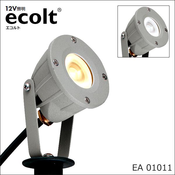 12Vガーデンライト 「エコルトスポットライト EA 01011」 LED:白色/電球色 ドライコーン2個付き 防雨製/庭の照明 安全低電圧/DIYに最適♪ ユニソン12V照明エコルト/UNISON