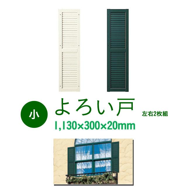 【よろい戸 小】 ニチハ製 ウォールアクセサリー/窓用装飾よろい戸 カラー:ホワイト/グリーン 高さ1130×幅300×奥行20mm【2枚1セット】