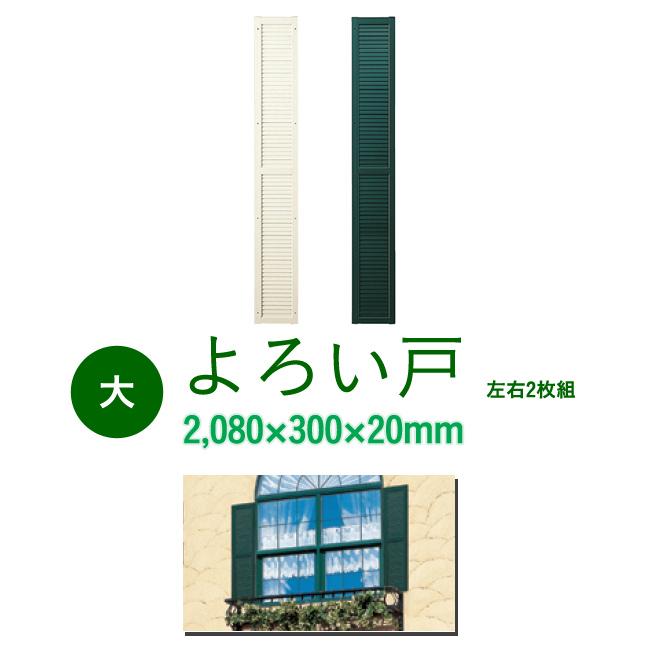 【よろい戸 大】ニチハ製 ウォールアクセサリー/窓用装飾よろい戸 カラー:ホワイト/グリーン 高さ2080×幅300×奥行20mm【2枚1セット】
