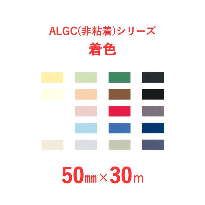 【選べる20色!】 着色(カラー)アルミガラスクロス ALGC(非粘着)シリーズ 「ALGC着色」 【幅50mm×長さ30m】 120本セット