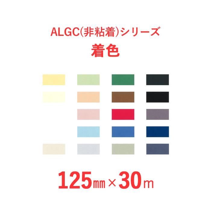 【選べる20色!】 着色(カラー)アルミガラスクロス ALGC(非粘着)シリーズ 「ALGC着色」 【幅125mm×長さ30m】 50本セット