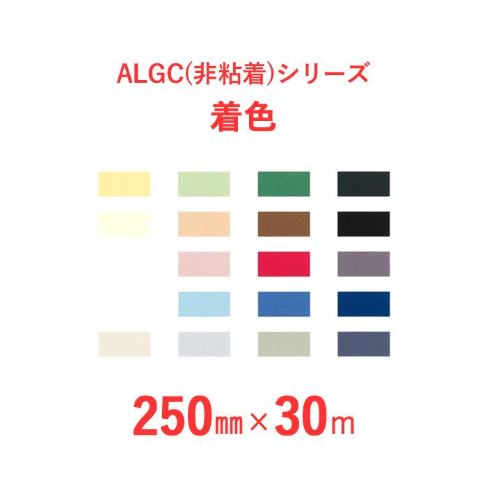 【選べる20カラーの断熱外装材♪】 着色アルミガラスクロス ALGC(非粘着)シリーズ 「ALGC着色」 【幅250mm×長さ30m】 1本入り