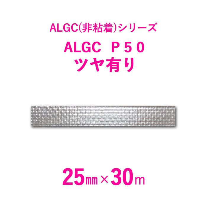 【一部予約販売】 アルミガラスクロス ALGC(非粘着)シリーズ 「ALGC P50 ツヤ有り」 【幅25mm×長さ30m】 P50 240本セット, ウィッグ専門店アイアイショップ:7a3f5852 --- mail.freshlymaid.co.zw