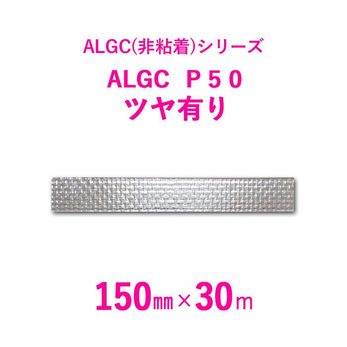 アルミガラスクロス ALGC(非粘着)シリーズ 「ALGC P50 ツヤ有り」 【幅150mm×長さ30m】 40本セット